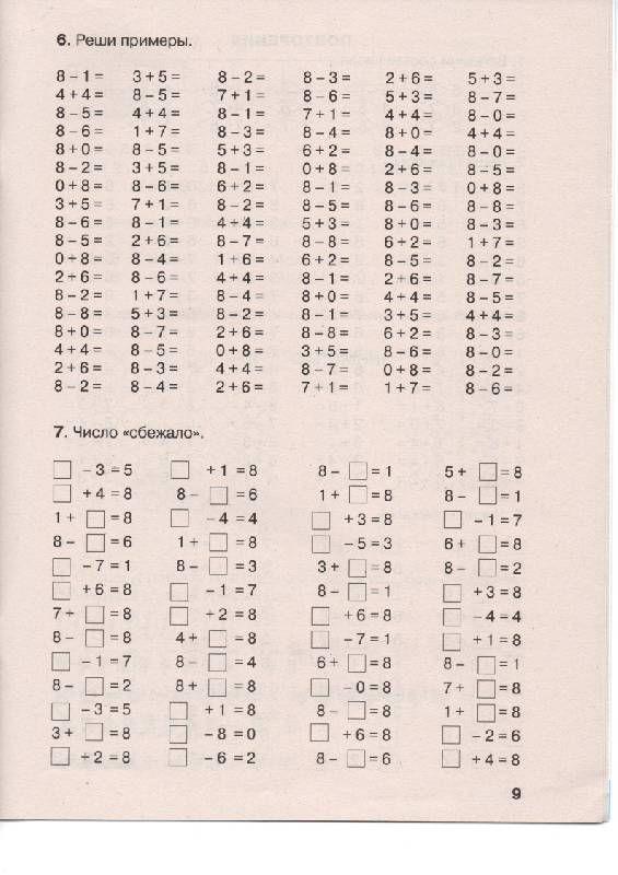 Иллюстрация 8 из 13 для Математика. 1 класс. 3000 примеров по математике (Счет от 6 до 10) - Узорова, Нефедова   Лабиринт - книги. Источник: Кондратенко  Марина