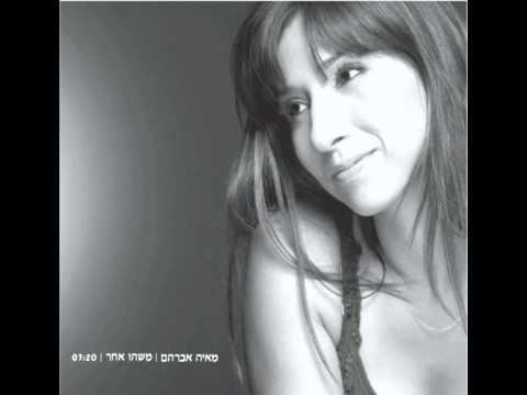 ▶ מאיה אברהם - משהו אחר Maya Avraham - Mashehu Acher - YouTube