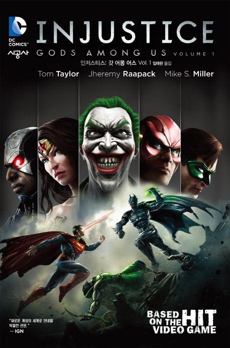 [인저스티스: 1]  잘 몰랐는데 동명의 게임이 이미 있었다고... 마블의 [시빌 워] 이벤트와 비슷한 느낌도 있다. 조커 일당이 그 특유의 변덕으로 타켓을 슈퍼맨으로 바꾸더니, 슈퍼맨의 아이를 임신한 로이스가 슈퍼맨에게 살해당하도록 사건을 꾸민다. 여기에 꼼짝없이 당한 슈퍼맨은 더이상 악당들을 그냥 놔둘 수 없다며 스스로 세계 평화를 위해 좀 더 적극적으로 나서기 시작한다. 언론에 자신의 정체를 밝히고, 온갖 내전과 전쟁 상태를 강제적으로 종결시킨다. 저스티스 리그 멤버들은 이렇게 강제적인 평화라도 필요하다는 슈퍼맨 파와, 평화를 이룩하는 절차를 무시한 철권 통치 상태를 반대하는 배트맨 파로 나뉘어 대립하게 된다.