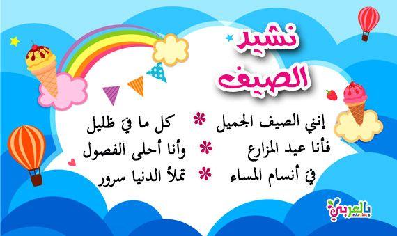 انشودة عن فصل الصيف مكتوبة اناشيد لاطفال الروضة مكتوبة بالعربي نتعلم Wallpaper