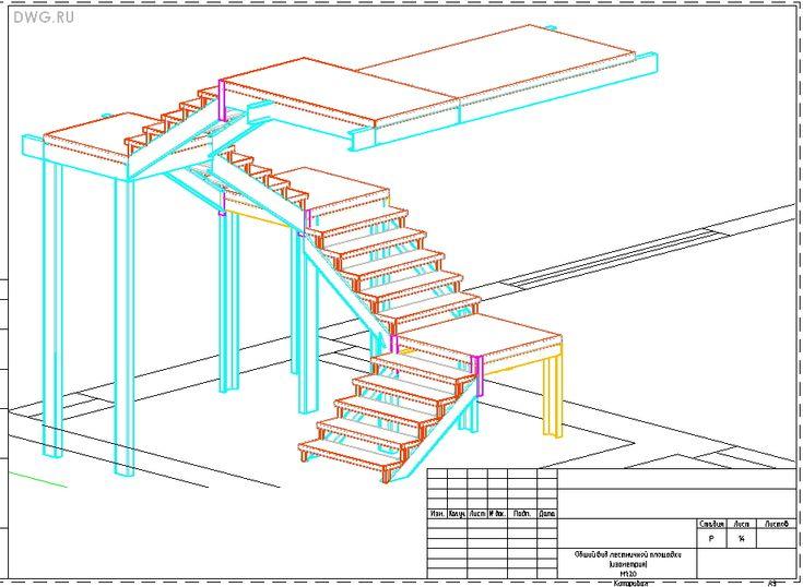 Лестница с проходами под ней