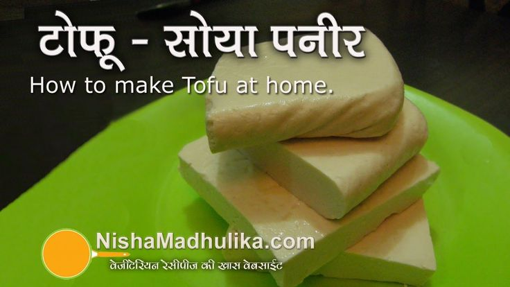 How to make tofu at home. With subtitles. Simple and clear instructions from Nisha Madhulika.