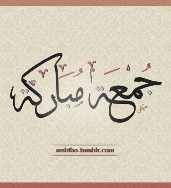 DesertRose///Juma'a Mubaraka Calligraphy