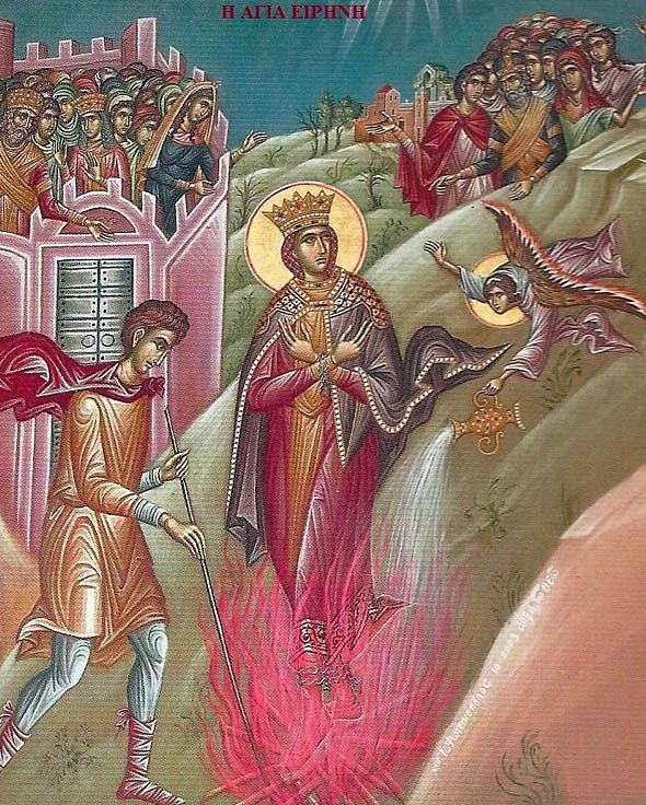 The Holy Great Martyr Irene | PEMPTOUSIA