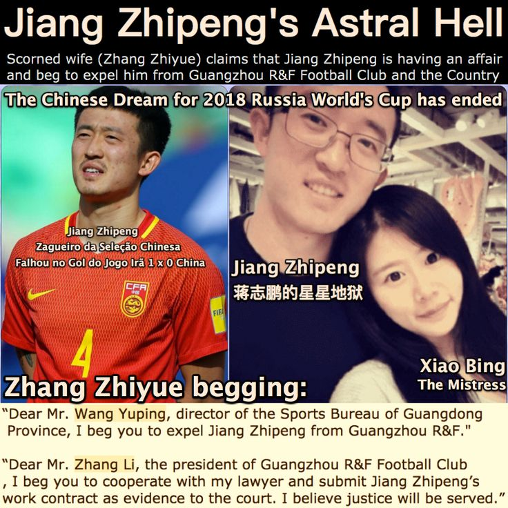 Jiang Zhipeng's Astral Hell [SCMP & The Sun] http://www.scmp.com/sport/article/2083217/china-players-extra-marital-affairs-caused-team-lose-against-iran-says-angry & https://www.thesun.co.uk/sport/3206787/china-football-wife-affair-jiang-zhipeng ②⓪①⑦ ⓪③ ③⓪