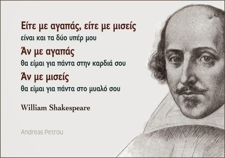 Σοφά, έξυπνα και αστεία λόγια online : Είτε με αγαπάς, είτε με μισείς είναι και τα δυο υπέρ μου - William Shakespeare