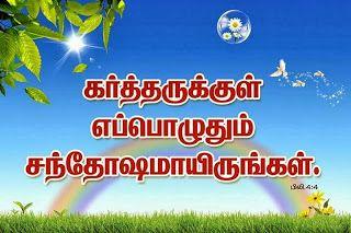 Christmas Wallpapers Free Download: Tamil Bible Verse Desktop Wallpapers