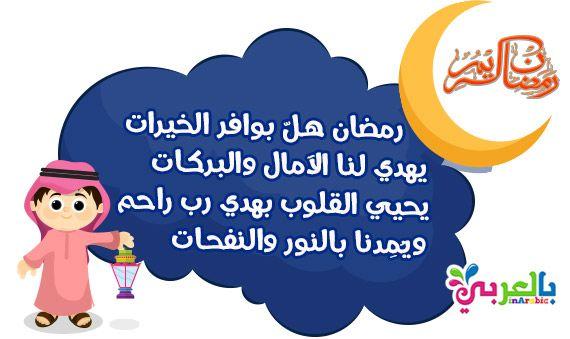 اغانى رمضان مكتوبة للاطفال اناشيد رمضان للاطفال بالعربي نتعلم Quotes Smurfs Arabic Quotes