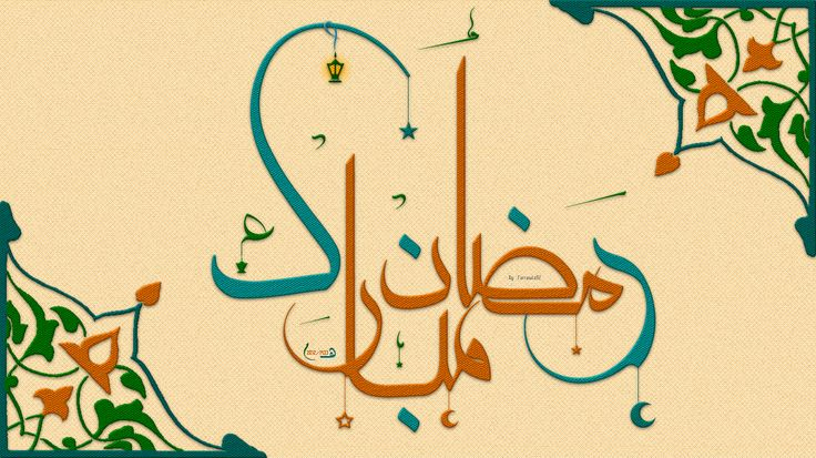 Ramdan Mubarak Vector Calligraphy Free Download 2015 Images Wallpapers pics photos PNG