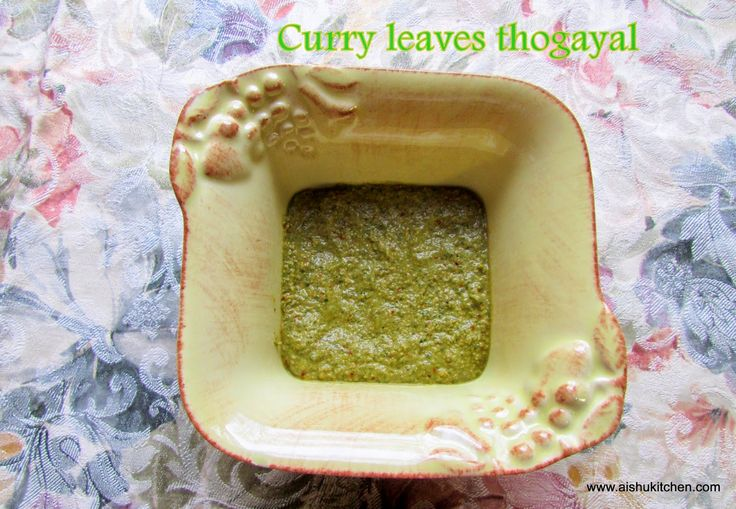 AISHU KITCHEN: Curry Leaves Thogayal / Karuvepillai Thuvaiyal