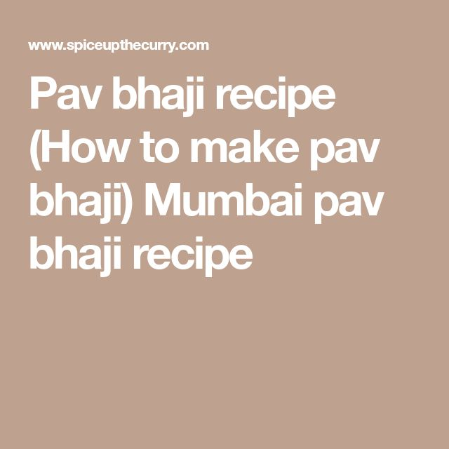 Pav bhaji recipe (How to make pav bhaji) Mumbai pav bhaji recipe