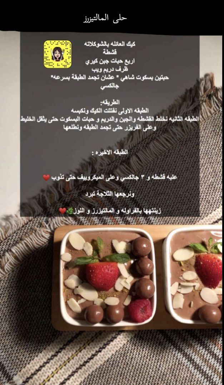 Pin By Basma On Sweet Dessert Food Cooking Sweet Desserts