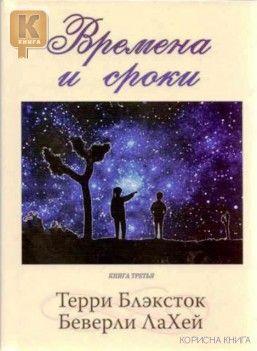 Времена и сроки. Книга третья Терри Блэксток, Беверли ЛаХей