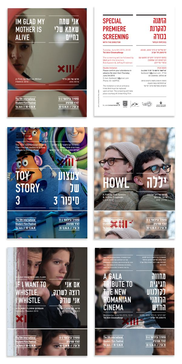 13 / nadav barkan Props to Tel Aviv Uni Student Film festival!