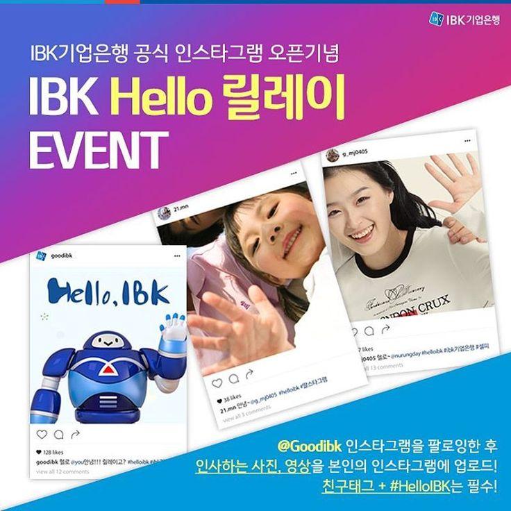 [IBK Hello 릴레이 #이벤트] IBK기업은행 공식 인스타그램 오픈 기념 이벤트! @goodibk 팔로우하고 인사 나누면, 선물을 드려요! :)  #헬로우그램 #helloIBK #IBK기업은행 #goodibk
