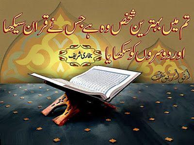 Shayari Urdu Images: Urdu Islamic Life Quotes and Sayings with Images 2...