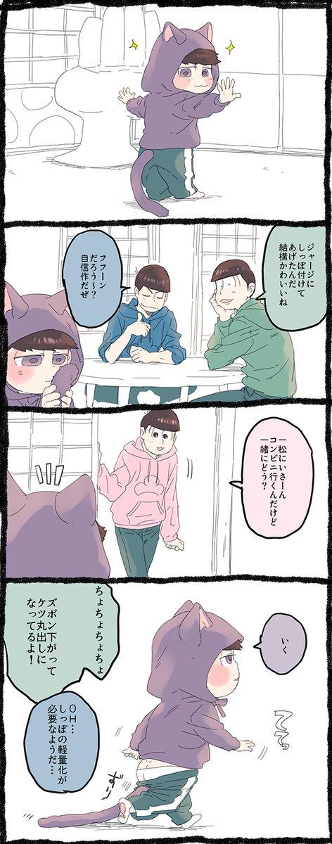 【六つ子】『しっぽ』(おそ松さんマンガ)