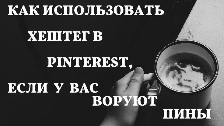 Как использовать хештеги в Пинтерест: для бренда, для поиска украденных пинов и еще несколько фишек для продвижения #video #pinterestнарусском#pinterestvideo