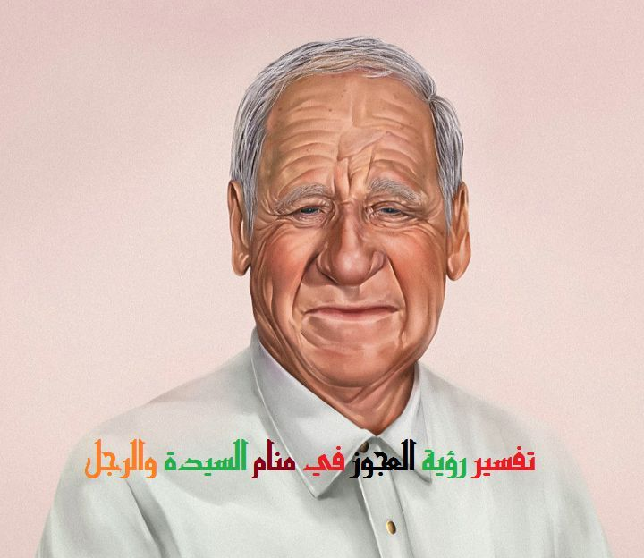 تفسير رؤية العجوز في منام السيدة والرجل لابن سيرين موقع مصري