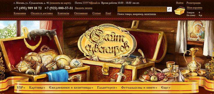 сувенир.сайт