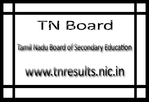 TN HSC Supplementary Exam Result 2016