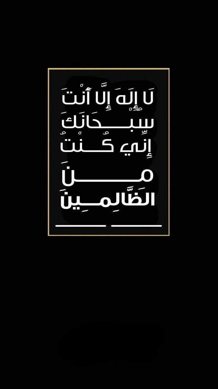 الأذكار التي ي وصى بالإكثار منها في الكتاب و السن ة هي ستة أذكار الذكر الخامس هو دعاء نبي الله يونس لا إله إلا أنت سبحا Quran Islam Calm