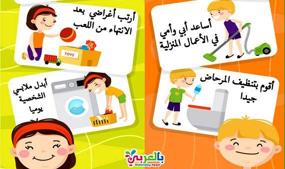 بطاقات ارشادية عن النظافة الشخصية للاطفال عبارات عن النظافة بالعربي نتعلم Preschool Fine Motor Skills Arabic Kids Classroom Posters
