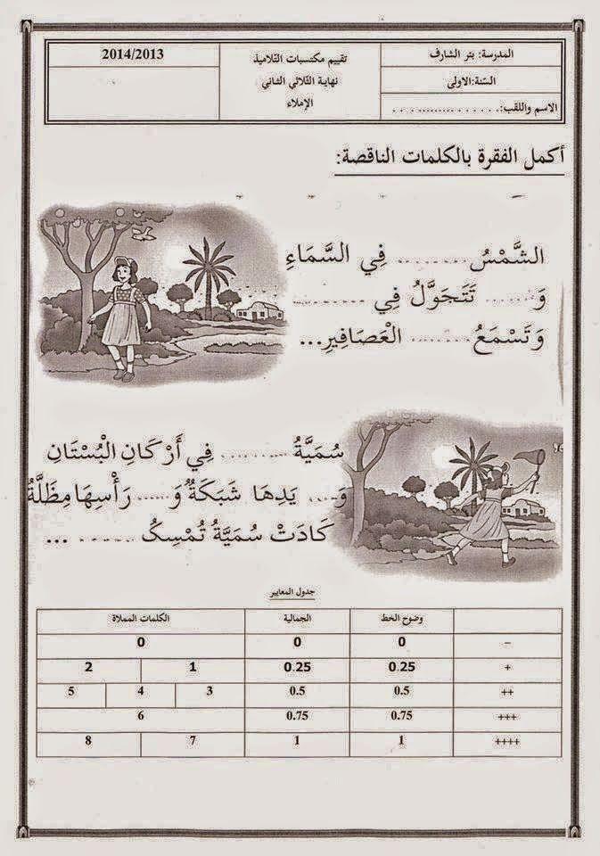 كل امتحانات الثلاثي الثاني كل المستويات من الأولى إلى السادسة  3 نماذج من كل إمتحان
