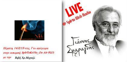 Live@SpIrto  Web Radio  Παρακολουθήστε το στο κανάλι μας στο You Tube