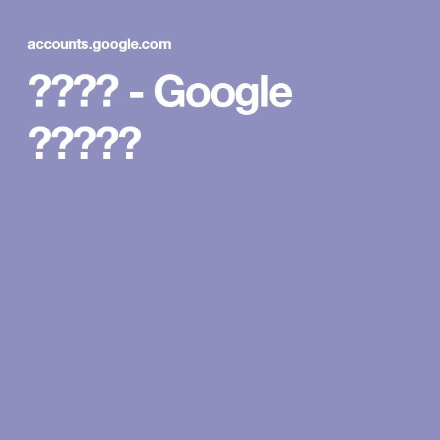 ログイン - Google アカウント