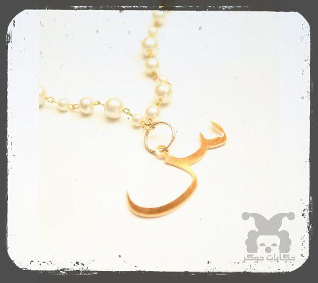 إلى الآنسة س رسالة يكتبها حسن محمد Gold Necklace Necklace Gold