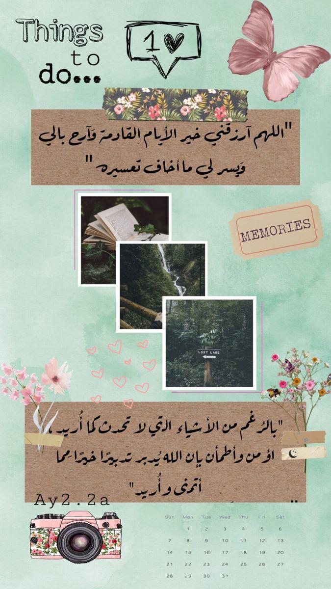 اقتباسات دينية سنابية تصميمي ملصقات قصاصات ستوري انستا Iphone Wallpaper Quotes Love Quran Quotes Love Happy Wallpaper