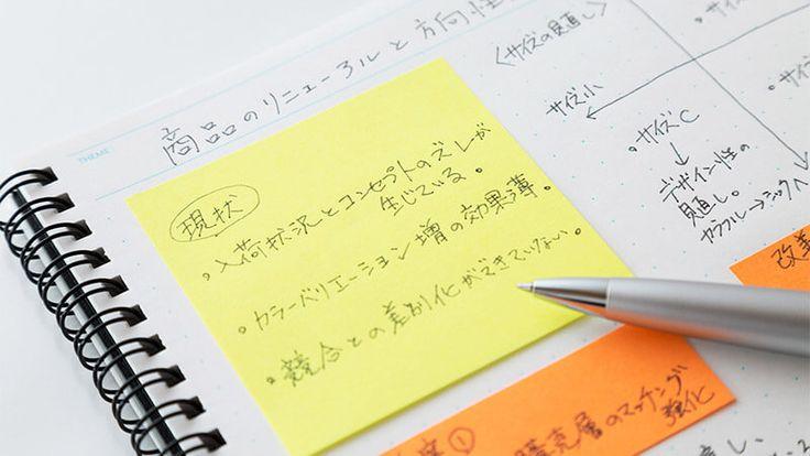 「付箋+ノート」で仕事がいっきに速くなる | リーダーシップ・教養・資格・スキル | 東洋経済オンライン | 経済ニュースの新基準