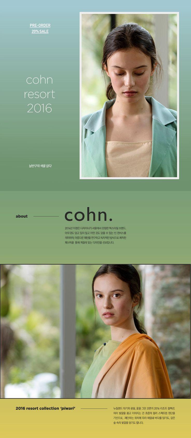 [ONLY 29CM] 자연의 색을 담은 COHN, 프리오더 20% 할인