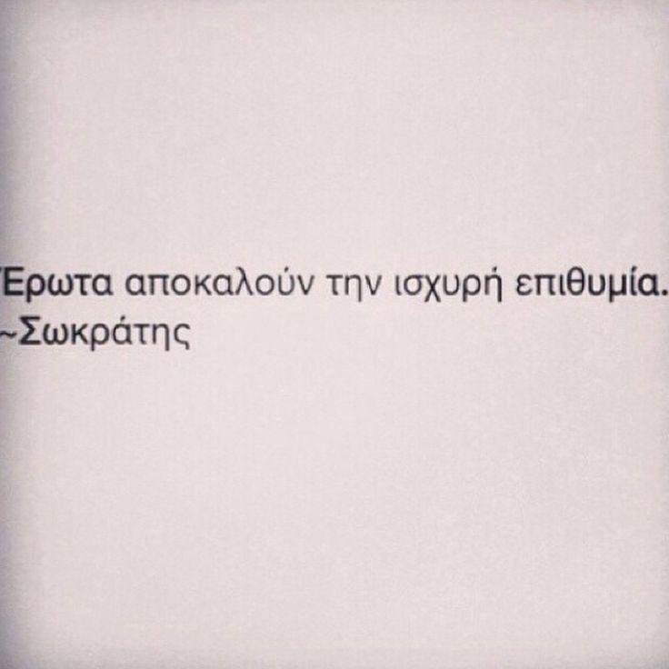 Πες το ελληνικά!