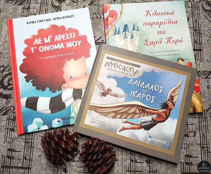Προτάσεις για παιδικά βιβλία από τις εκδόσεις Μίνωας