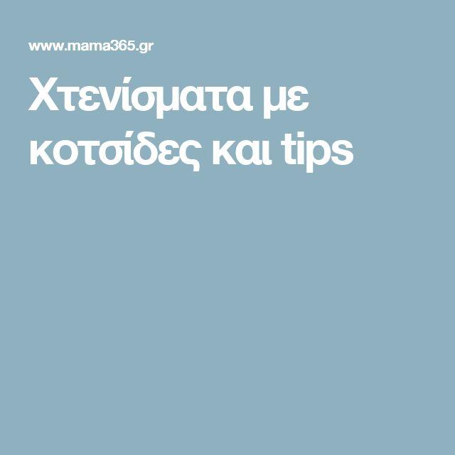 Χτενίσματα με κοτσίδες και tips