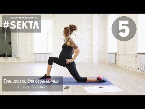 Тренировки для беременных (Ольга Маркес) - Комплекс №5 - YouTube