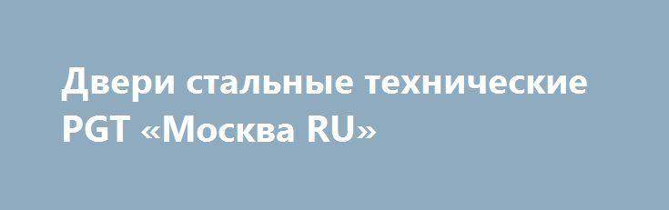 Двери стальные технические PGT «Москва RU» http://www.pogruzimvse.ru/doska/?adv_id=296149 Технические двери  различных типоразмеров, свое производство. Дверь (однопольная) - 1100х2380 мм - от 10 тыс руб, полуторопольные - 1300х2380 мм - 13.600 тыс руб., двупольные технические двери - 1910х2380 мм - 15.200 тыс руб. Со склада и под заказ. Толщина полотна 50 мм., толщина коробки 97,5 мм., коробка двери - сталь 1.5 мм. Внутри полотна изоляционный материал для акустической и тепло изоляции…