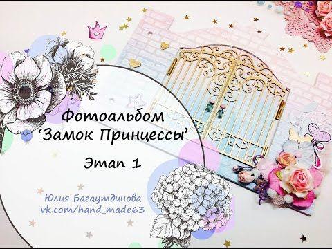 Создание фотоальбома 'Замок принцессы' ЭТАП 1 - Декорирование основы, оформление ворот - YouTube
