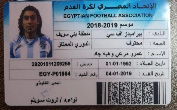 بالصور بيراميدز يفاجىء الجميع ويعلن عن قيد لاعب دولي قبل مباراة الأهلي اليوم Egyptian Boarding Pass Airline