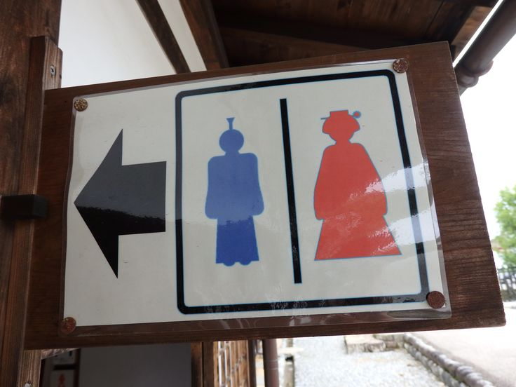 Loved the symbols used for the men's and women's room here in Takayama, Japan!