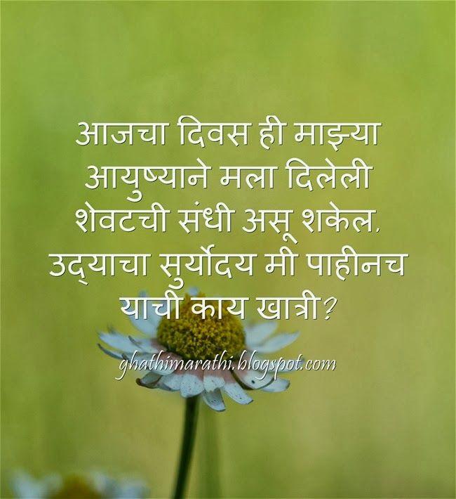udyacha suryoday quotes from marathi life