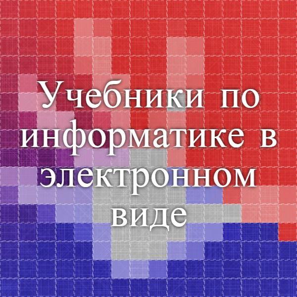 Учебники по информатике в электронном виде