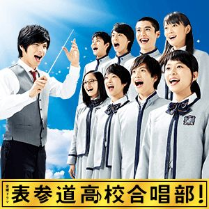 【ドラマ】表参道高校合唱部!(2015夏)
