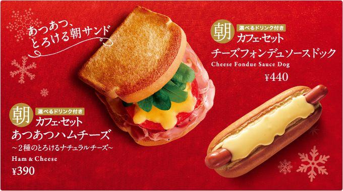 朝カフェ・セット「あつあつハムチーズ」「チーズフォンデュソースドック」