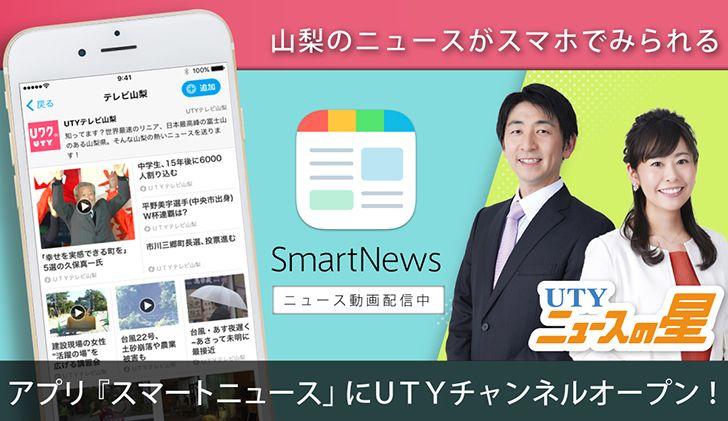 スマートニュース App Best apps, App, Believe