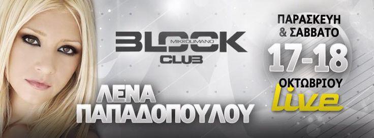 Λένα Παπαδοπούλου Block club Μικρολίμανο