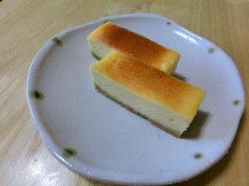 ぎゅっと濃厚 スティックチーズケーキ