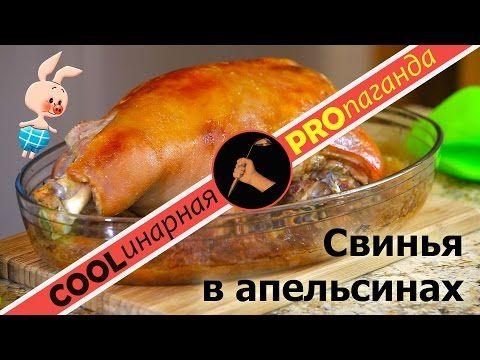 Свинья в апельсинах – свинина в духовке на праздник в соево-апельсиновом маринаде - YouTube